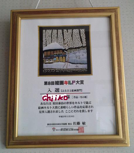 キルト大賞入選証書