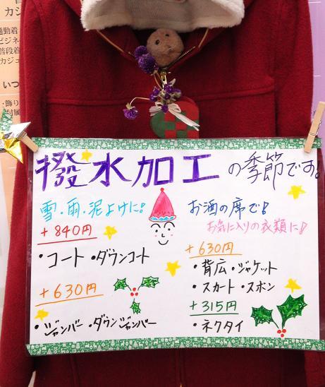 H24クリスマス店装 (4)