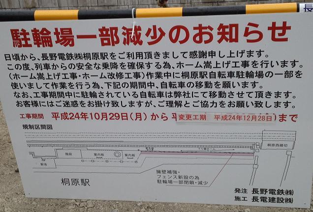 桐原駅・ホーム底上げ中