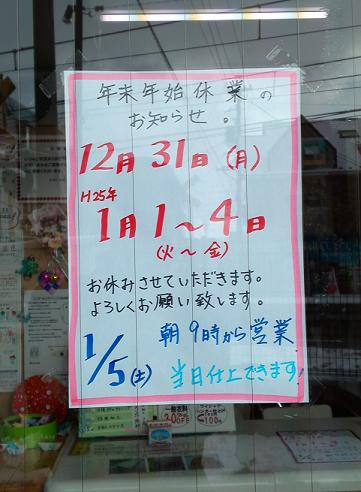 H24~25年・年末年始休みのお知らせ