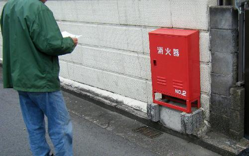 消火器点検1