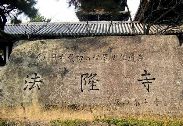 日本初の世界遺産