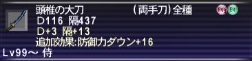 刀_防御ダウン