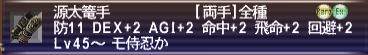 サルベ_源太手
