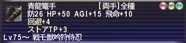 オグメ_青龍手