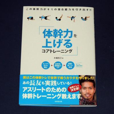 体幹力_convert_20120522231325
