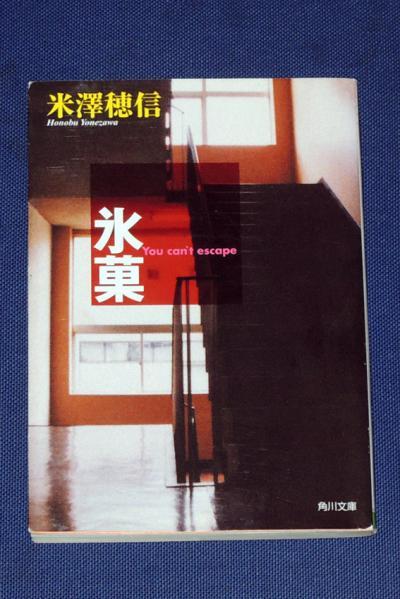 氷菓_convert_20120524215917