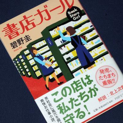 書店ガール_convert_20120601215050