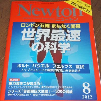 ニュートン_convert_20120725222740