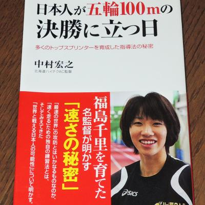100m決勝の舞台に_convert_20120725222409