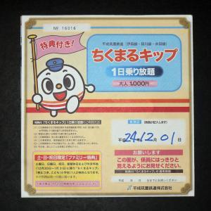 平成筑豊きっぷ_convert_20121212213135