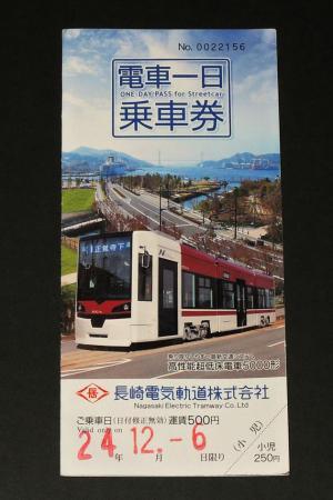 長崎電気軌道きっぷ_convert_20121213221140