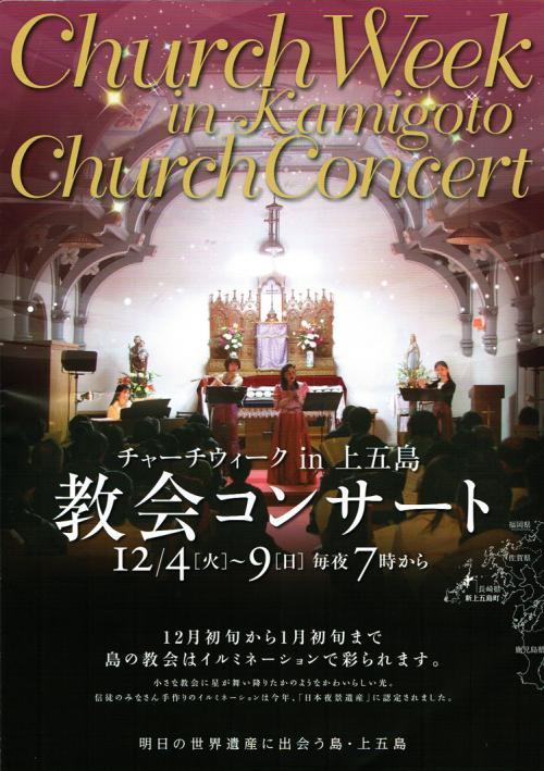 教会コンサート_convert_20121216184833