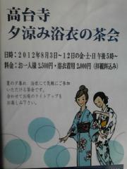 20120624091612 - コピー