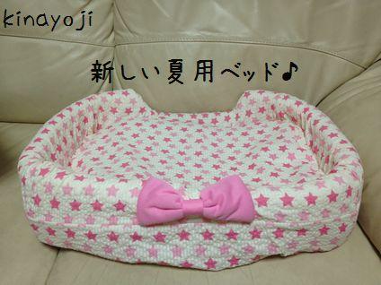 新ベッド2