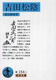 蘇峰の吉田松陰