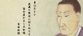 松陰「身はたとひ」24.3.30