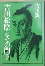 吉田松陰とその門下24.3.25
