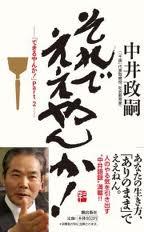 中井政嗣さん24.7.6