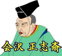 会沢正志斉24.6.13
