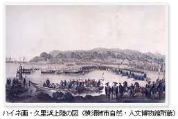 久里浜上陸の図