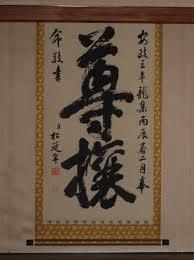 尊攘(弘道館)
