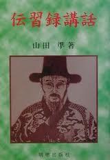 王陽明・傅習録