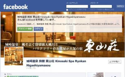 東山荘の公式Facebookページを開設しました。