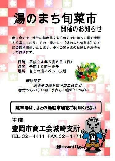 5月6日(日) 湯のまち旬菜市 開催します!