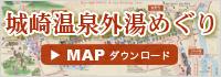 外湯めぐりマップ ・ 各種割引チケットのダウンロード