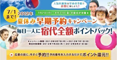 ≪じゃらんnet≫夏休み早期予約キャンペーン!キャンペーン