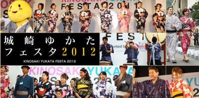 城崎ゆかたフェスタ2012 Kinosaki Yukata Festa