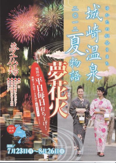 城崎温泉 夏物語2012★夢花火イベント情報