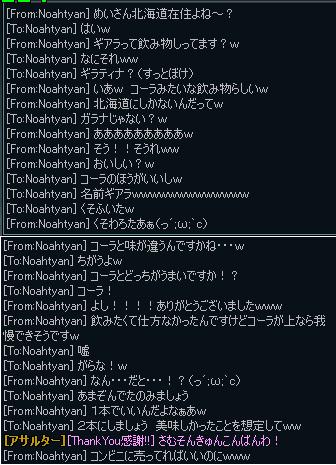 ぎあら!w