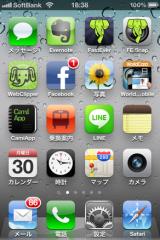 高倉iphone