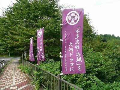 大多喜町・大河ドラマキャンペーン旗