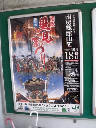 画像ー255 大多喜町 お城まつり 011-2
