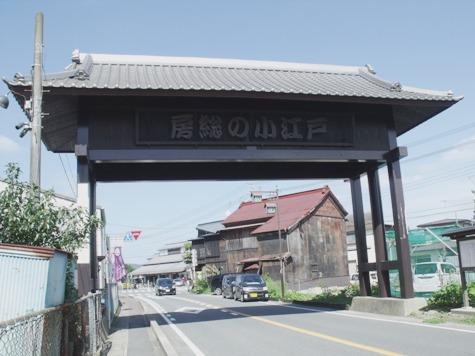 画像ー255 大多喜町 お城まつり 055-2
