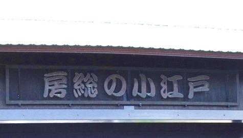 画像ー255 大多喜町 お城まつり 055-3