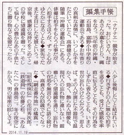新聞記事0003-2