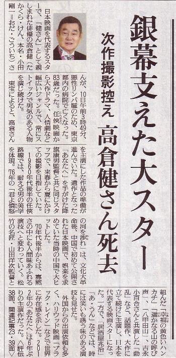 新聞記事0002-3