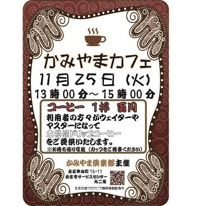 かみやまカフェ11月25日