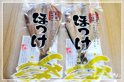 北海道土産 ホッケ