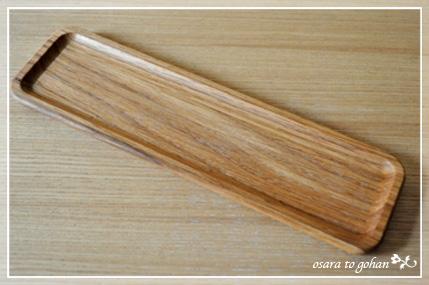 ヴィトリーニ 木製トレイ