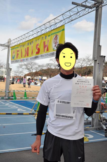 相馬市 マラソン