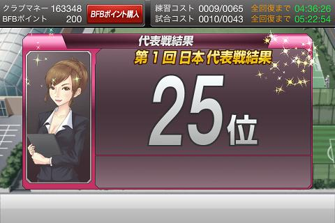 1sthoshi4result.jpg