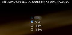 PS3設定