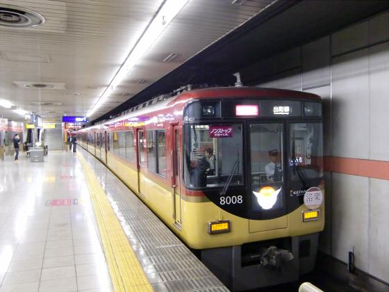京阪電車で京都伏見へ01