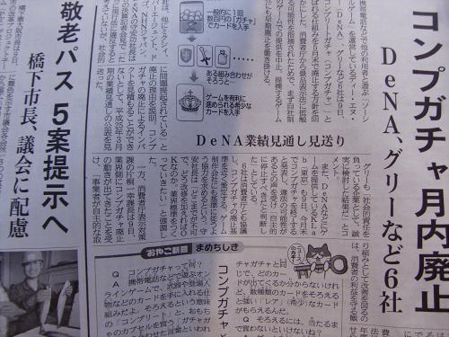 産経時事ネタ03