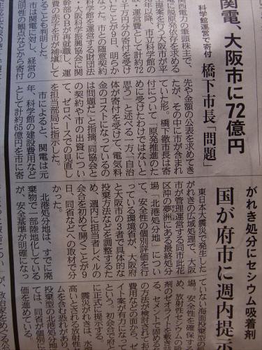 産経時事ネタ04